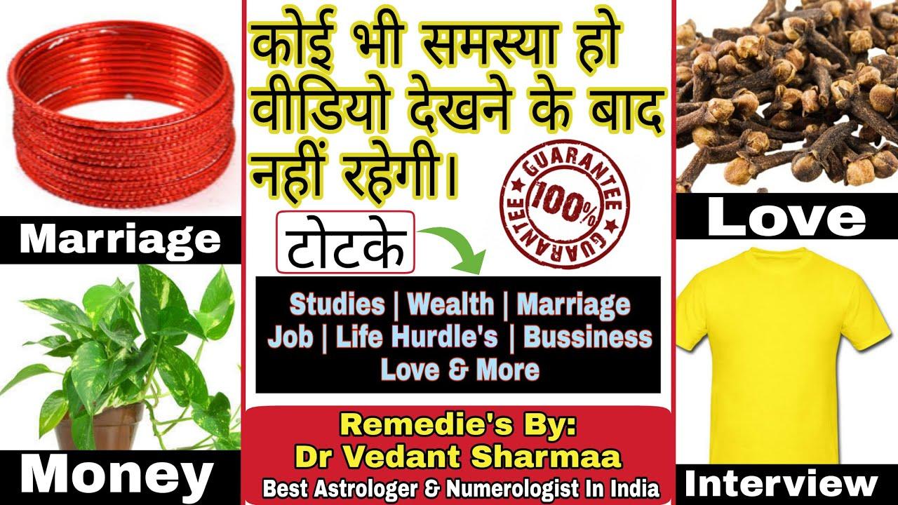 यह टोटके कोई नहीं बतएगा आपको फ्री में | Har Samasya ka Hal | Best  Astrologer In India Vedant Sharma