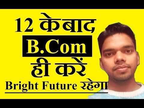what to do after bcom graduation- b.com ke baad kya kare | bcom vs bcom hons | bcom subject in hindi