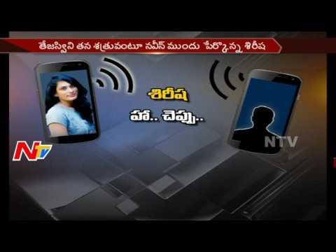 New Twist in Shirisha Case || శిరీష, తేజస్విని మధ్య ఉన్న వివాదం బహిర్గతం || NTV