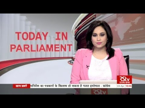 Today in Parliament News Bulletin | Apr 03, 2018 (10:45 am)