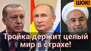 Союз который наводит панику в мире ВЕЛИКАЯ ТРОЙКА Турция Россия Иран кардинально меняют Мир