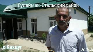 Сулейман Стальский район с Кахцуг
