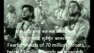Goddess Durga Hymn Vande Mataram from Anand Math (1952) Sanskrit lyrics English translations.wmv