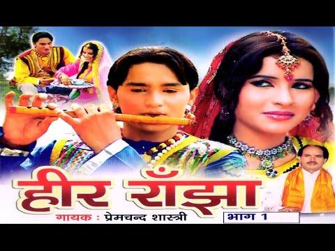 Heer Ranjha Part 1 | हीर राँझा भाग 1 | Kissa