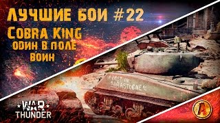 Лучшие бои War Thunder #22 | Jumbo Cobra King - один в поле воин