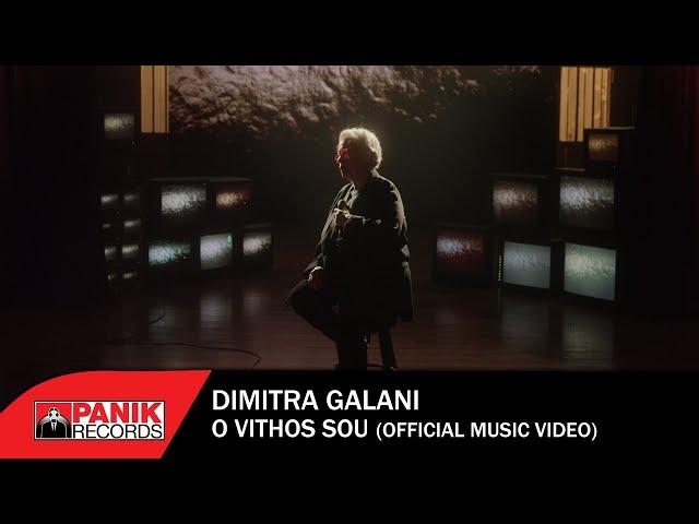 Δήμητρα Γαλάνη - Ο Βυθός Σου - Official Music Video