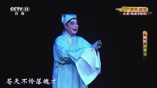 《CCTV空中剧院》 20191204 秦腔《焚香记》 1/2  CCTV戏曲