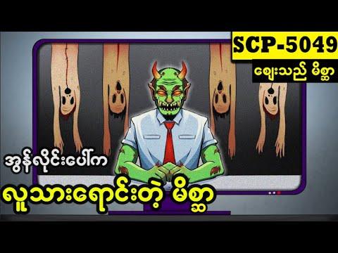Download Scp-5049 အွန်လိုင်းပေါ်ထိ လူသေအလောင်းရောင်းလာတဲ့ မကောင်းဆိုဝါး မိစ္ဆာကောင်..😱😱  @Pyae Sone Ent