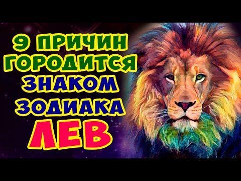 9 ПРИЧИН ГОРДИТЬСЯ ЗНАКОМ ЗОДИАКА ЛЕВ!!