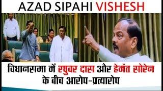 विधानसभा में रघुवर दास और हेमंत सोरेन के बीच आरोप-प्रत्यारोप | AZAD SIPAHI VISESH