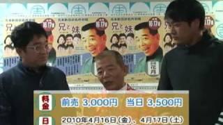 詳しくはこちらへ http://kyobashi.laff.jp/drama/2010/02/4-9c88.html ...
