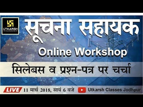 Live Discussion on Syllabus & Question Paper of IA (सूचना सहायक) || Online WorkShop