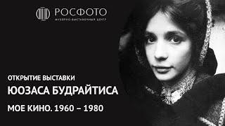 Открытие выставки Юозаса Будрайтиса «Моё кино. 1960–1980»