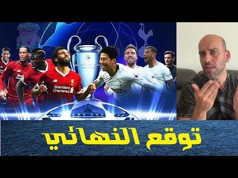 توقعات نهائي دوري أبطال أوروبا .. ليفربول × توتنهام