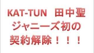 KAT-TUNの田中聖(27)がジャニーズ初の契約解除に! 解雇理由は、主に以...