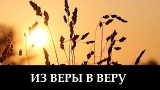 Из Веры В Веру _ христианские песни (клип)
