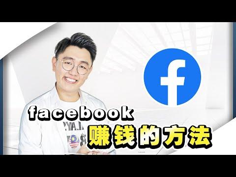 【影片教学】如何透过Facebook赚钱?赚得比Youtube多5倍!