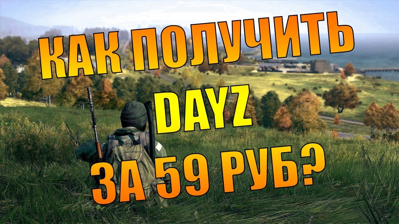 Введите ключ активации (для его ия необходимо купить игру). Cs go day z standalone arma ii arma ii: dayz mod arma ii: operation arrowhead arma.