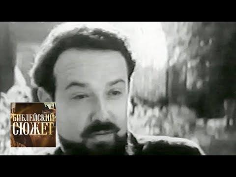 Отец Александр Мень.