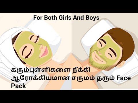 Skin Whitening Face Pack for boys & girls | கரும்புள்ளி களை நீக்கி ஆரோக்கியமான சருமம் பெற | Skincare from YouTube · Duration:  3 minutes 15 seconds