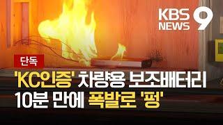 [단독] 차량 보조배터리 화재 잇따라…KC인증 당국 '…