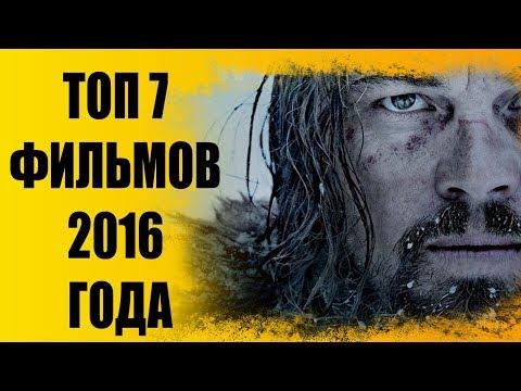 ТОП 7 ФИЛЬМОВ 2016 ГОДА