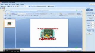 Изготовление баннера(Для изготовления баннера самыми самыми простыми программами, которые есть и в ОC Windows XP, и в Windows7. Это: -..., 2011-08-20T21:01:58.000Z)