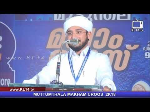 ഇമ്പമേറും ദാമ്പത്യം  | NOUFAL SAQAFI KALASA MALAYALAM ISLAMIC SPEECH
