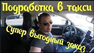 Подработка в такси. Супер заказ. #такси #втакси #таксуем