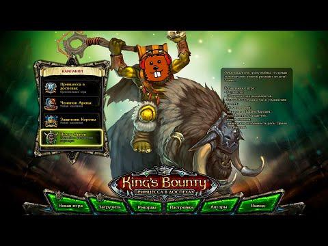 King's Bounty: Crossworlds (мод Спортивный) с Майкером 1 часть