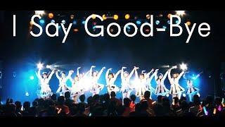 2018/07/15 新曲「I Say Good-Bye」の初披露動画です。 チーム別で動員...