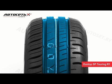 Обзор летней шины Dunlop SP Touring R1 ● Автосеть ●