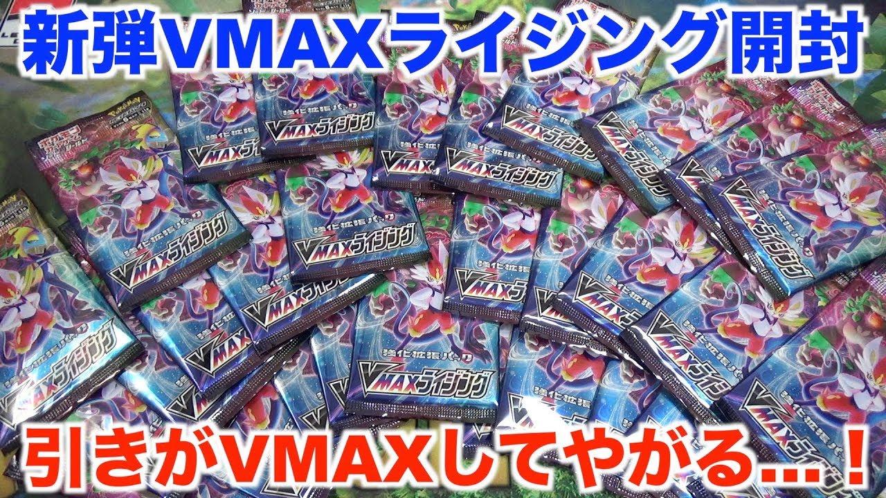 ポケモン カード vmax ライジング