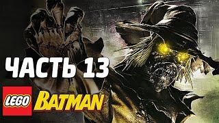 LEGO Batman Прохождение - Часть 13 - ПУГАЛО!