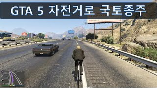 자전거 타고 GTA5 맵 국토종주 - GTA5 오픈월드…