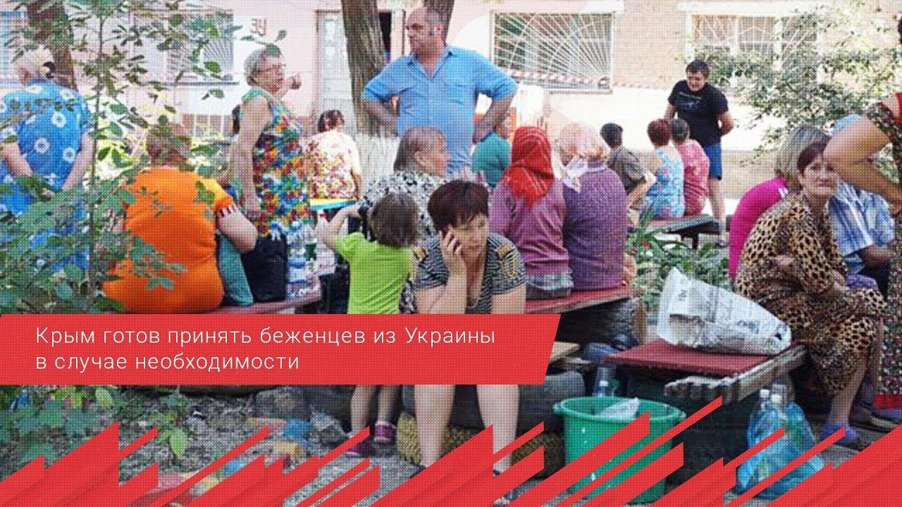 0e6fe94046e4 Крым готов принять беженцев из Украины в случае необходимости - YouTube