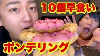 【早食い】ポン・デ・リング10個早食い勝負!!!【ゲイの負けられない戦い】