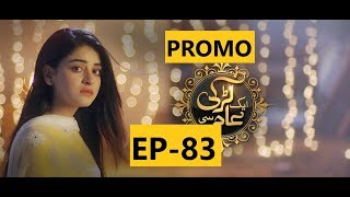 Aik Larki Aam Si Episode 83 Promo HUM TV Drama By Unique Dunya