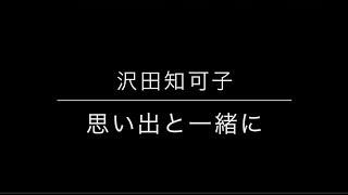 沢田知可子デビュー30周年企画 第2弾! 共に過ごした恋人・夫婦達の人生...