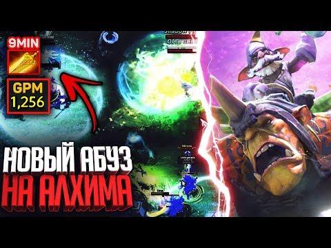 видео: НОВЫЙ АБУЗ АЛХИМА РАДИК 9 МИНУТА 1250 ГПМ