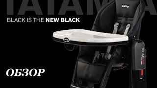 Стульчик для кормления Peg-Perego Tatamia. Обзор(Многофункциональный стульчик для кормления Peg-Perego Tatamia — одновременно шезлонг, кресло-качалка и универсаль..., 2016-01-20T16:44:07.000Z)