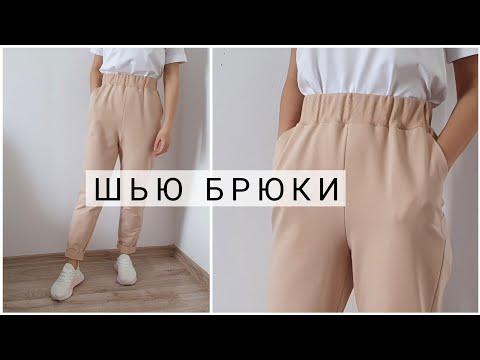 Как сшить трикотажные  брюки по выкройке VikiSews \ Пошив брюк своими руками