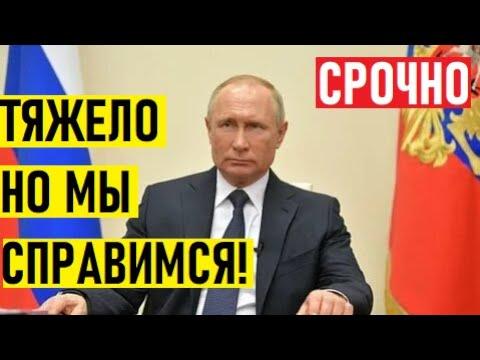 ⚡ СРОЧНО! Путин вновь обратился к народу! Президент пообещал победу над «коронавирусной заразой»