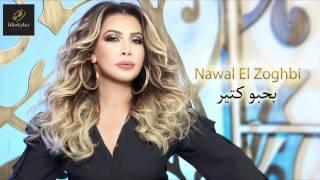 نوال الزغبي | بحبو كتير |( Nawal El Zoghbi | bhebo ktir (Audio