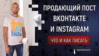 Реклама в группах Вконтакте, Инстаграм, Фейсбук. Как правильно составить рекламное объявление?
