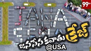 జనసేన ర్యాలీ అదుర్స్ NRI Janasainiks Conducts Cars Rally For Supporting Janasena Kavathu | 99TV