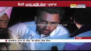 Punjabi Singer Sharry Mann campaign for AAP candidate Bhagwant Mann | Sangrur