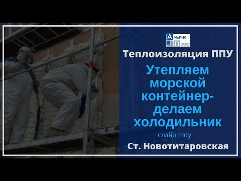 видео: Утепляем контейнер  делаем холодильник (слайд) Тermoizol-ppu