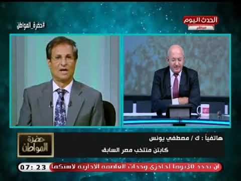تعليق ناري من ك. مصطفي يونس علي أزمة محمد صلاح مع اتحاد الكرة: نحن لا نمت للاحترام بصلة