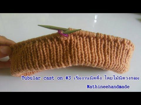 Tubular cast on #3 เริ่มงานนิตติ้ง โดยไม้นิตวงกลม